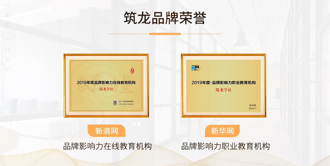 新华网与新浪网认证筑龙学社为品牌影响力教育机构,机电BIM管线综合,施工深化学习。