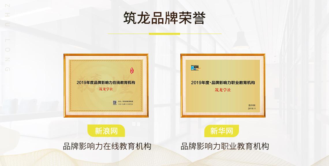 筑龙品牌荣誉,优秀企业认证