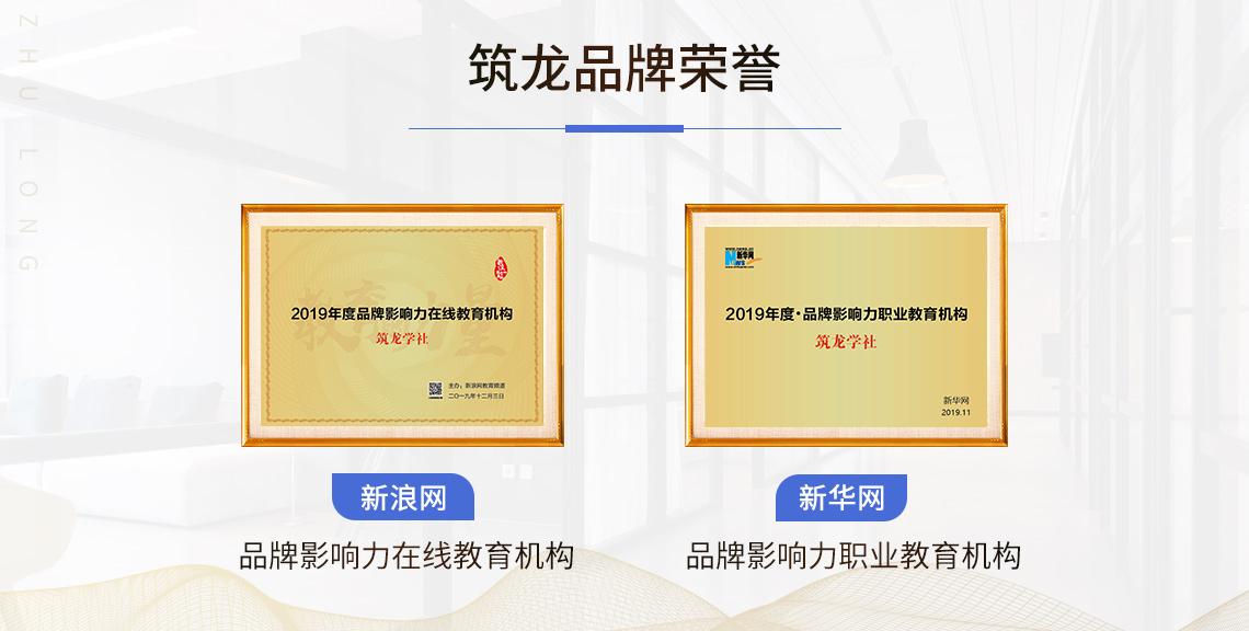 """筑龙学社一贯为大家提供品质的保证,在2019年同时被新浪网和新华网评为""""2019年度品牌影响力在线教育机构""""和""""2019年度·品牌影响力职业教育机构"""""""