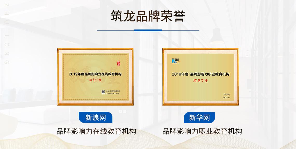 筑龙网是中国图学学会指定全国BIM等级考试培训中心,通过学习可以拿到人社部和中国图学学会双证书。
