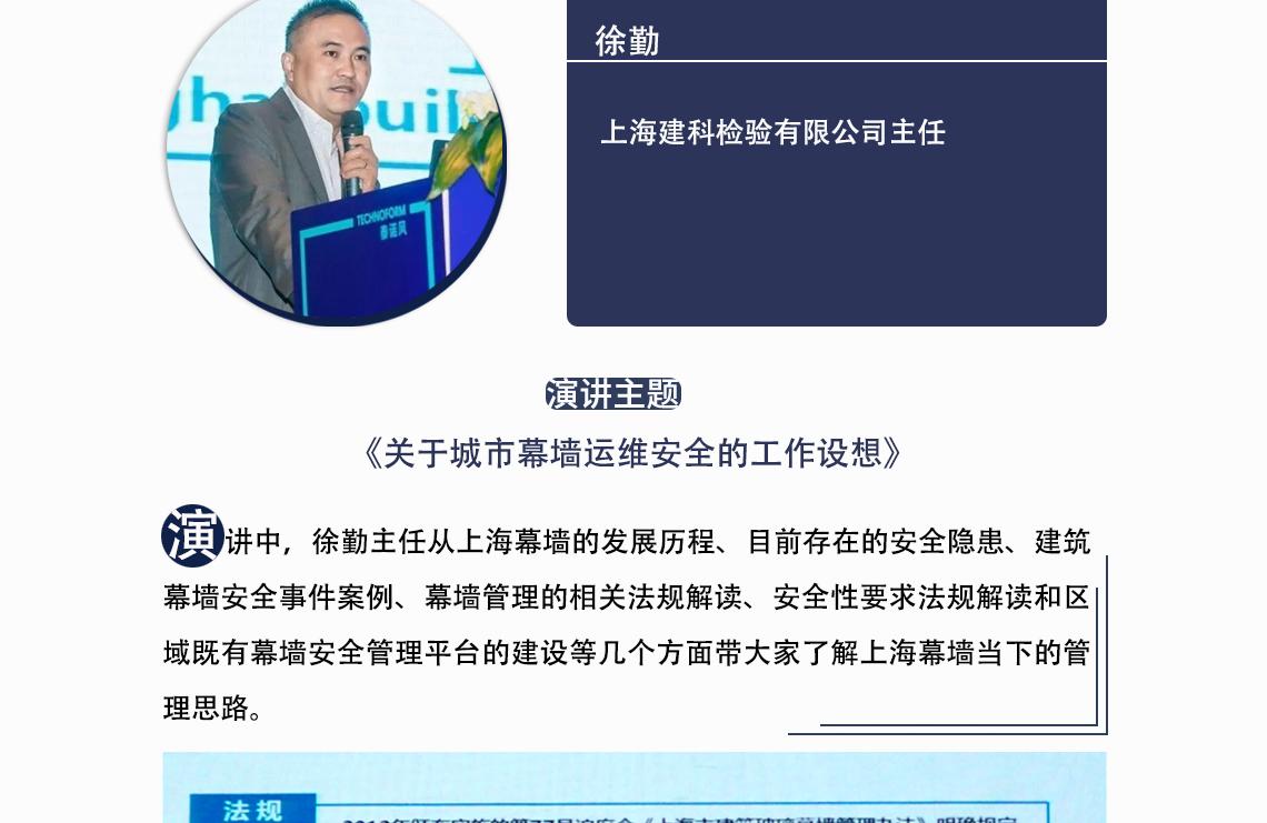 演 讲中,徐勤主任从上海幕墙的发展历程、目前存在的安全隐患、建筑幕墙安全事件案例。  地产企业产品标准化,地产项目全流程数字化,数字建造一体化,信息技术与人工智能