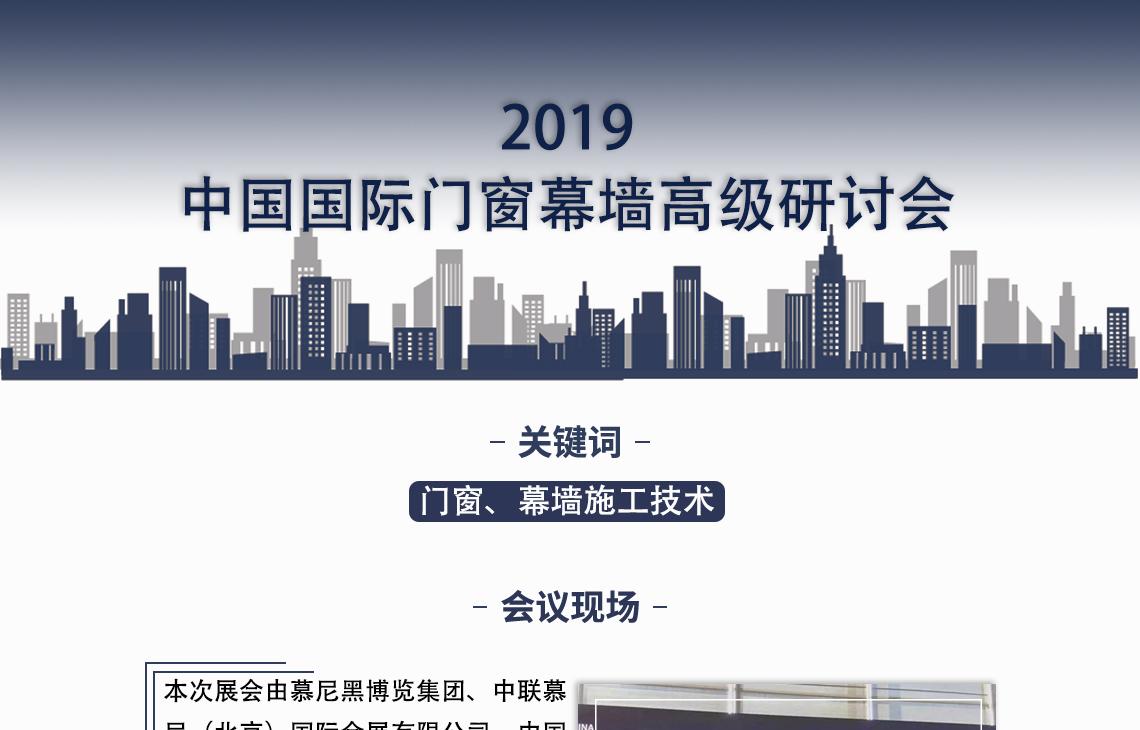 本次展会由慕尼黑博览集团、中联 慕尼(北京)国际会展有限公司、 中国建筑金属结构协会、欧洲门窗 协会联合举办,受到中国建筑学会、 中国土木工程学会的专业指导,并 得到全联房地产商会、上海市建筑 学会的大力支持。  地产企业产品标准化,地产项目全流程数字化,数字建造一体化,信息技术与人工智能