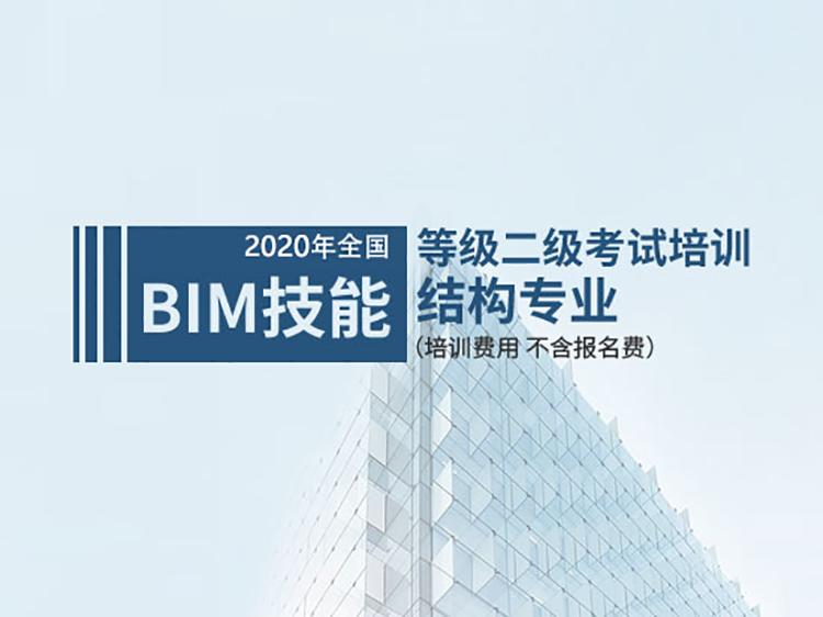 全国BIM等级二级考试培训(试听)—结构