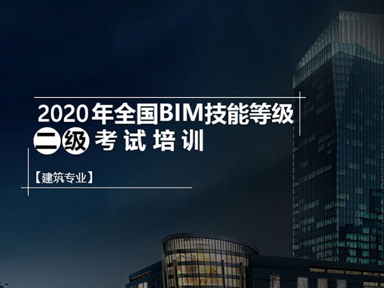 全国BIM等级二级考试培训(试听)—建筑