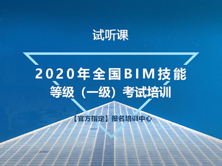 2020年全国BIM一级考试培训(试听)