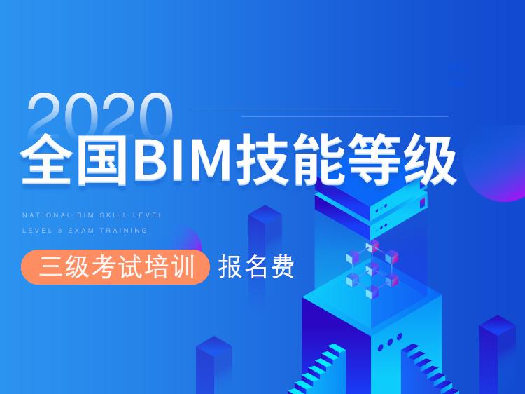 全国BIM技能等级考试(三级)报名费