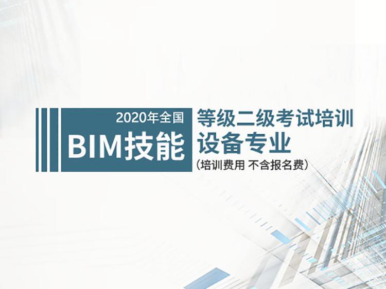 全国BIM等级二级考试培训(试听)—设备