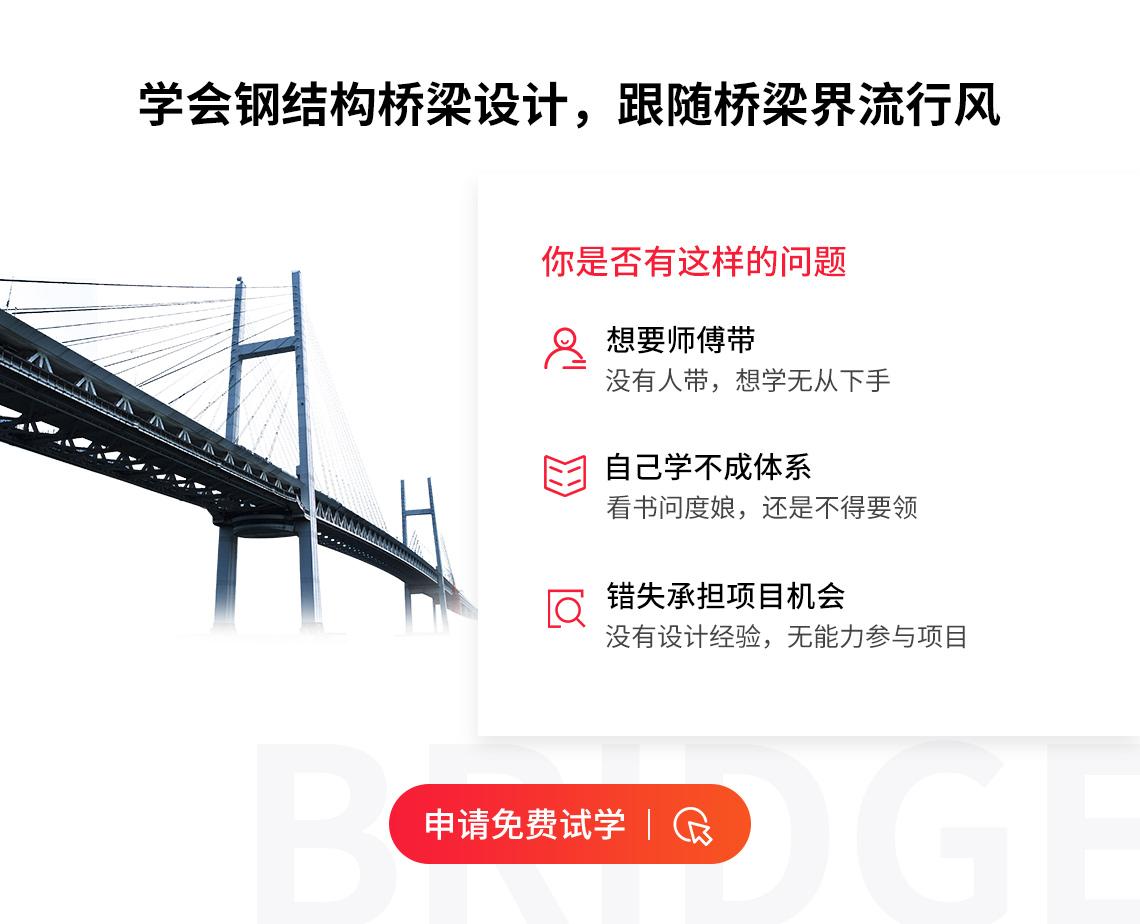 钢结构桥梁目前在中华越来越热,协会桥梁钢箱梁设计和钢混叠合梁设计钢混叠合梁设计,相当于掌握了现阶段钢桥流行风。协会即用,再也不愁没师傅带了钢结构桥梁设计实战,钢结构桥梁设计,大桥钢箱梁设计,钢混叠合梁设计,MIDAS建模教程,桥博视频教程