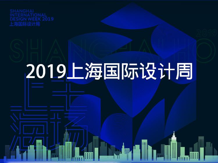2019上海国际设计周