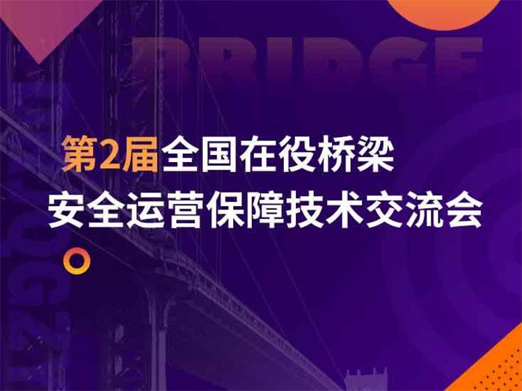 第二届全国在役桥梁安全运营保障技术交流会