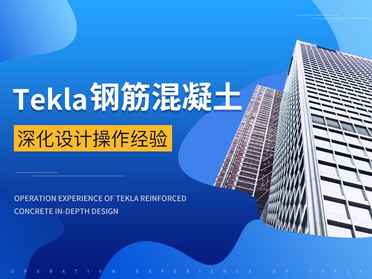 Tekla钢筋混凝土深化设计操作经验