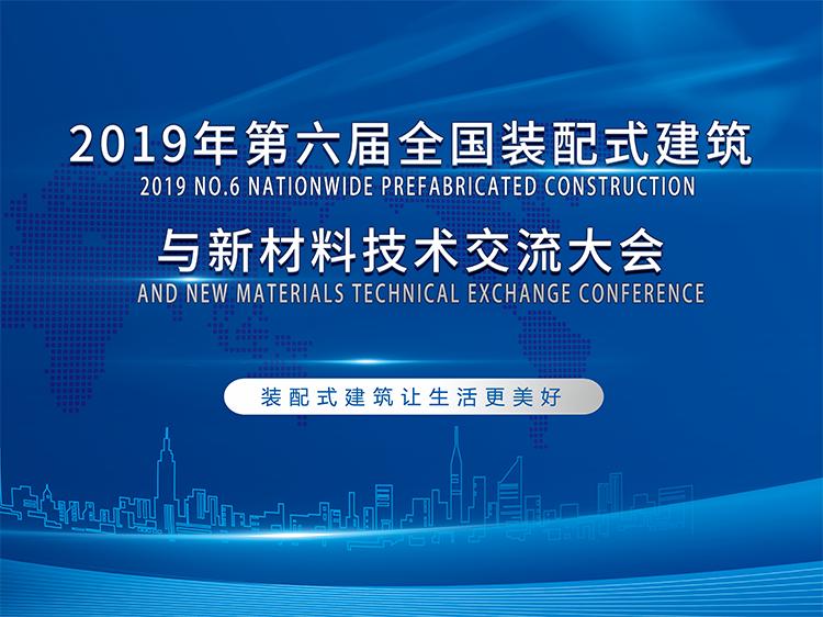 第六届全国装配式建筑与新材料技术交流大会