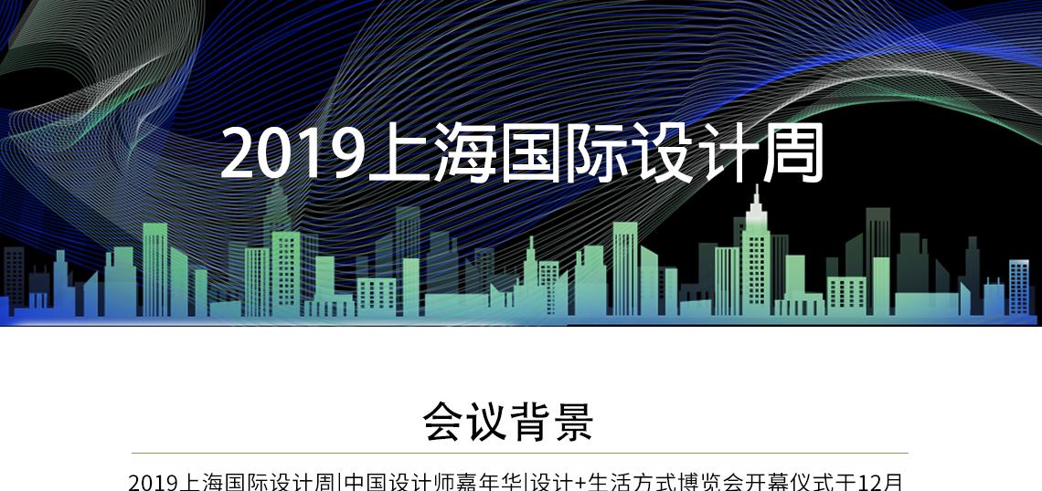 2019上海国际设计周|中国设计师嘉年华|设计+生活方式博览会开幕仪式于12月16日上午隆重举行!设计界大师、院校导师、设计精英齐聚,共同见证上海国际设计周荣耀启幕! 室内设计分享,家具设计分享,景观园林规划
