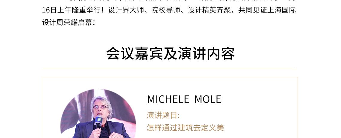 "Michele  mole2015是米兰世博会""意大利馆""主场馆设计师和意大利共和国艺术文化总统勋章获得者 室内设计分享,家具设计分享,景观园林规划"