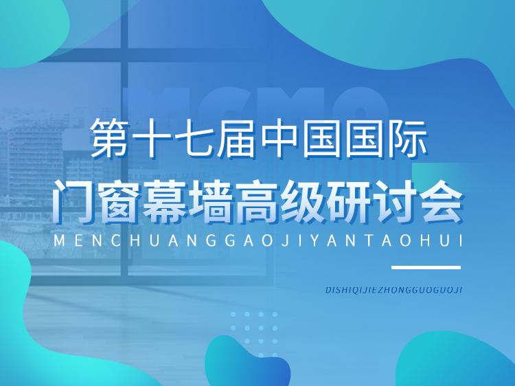 第十七届中国国际门窗幕墙高级研讨会