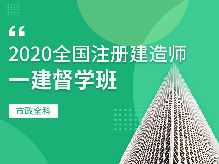 【预售】2020一建督学班(市政全科)