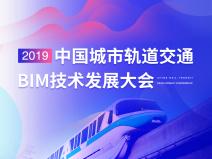 2019中国城市轨道交通BIM技术发展大会