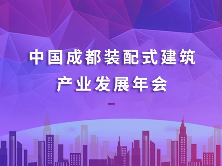中国成都装配式建筑产业发展年会
