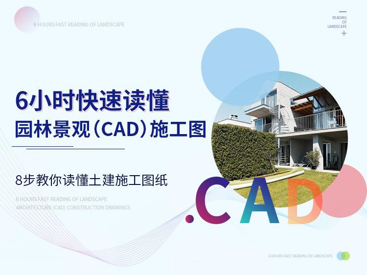 6小时快速读懂园林景观(CAD)施工图