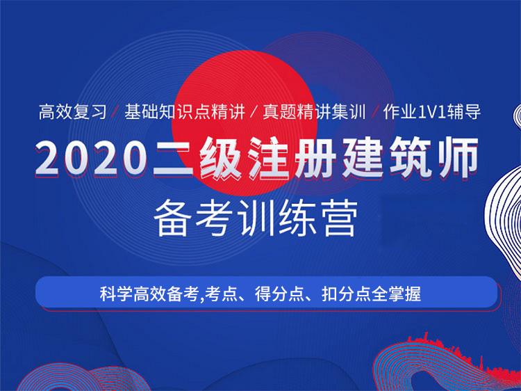2020年二级注册建筑师备考训练营