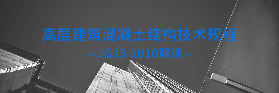 《高层建筑混凝土结构技术规程JGJ3-2010》解读课程针对高层混凝土结构, 混凝土结构技术规程, 抗震设防烈度, 楼层抗剪承载力, 有效质量系数解析等规范条文进行了解读。