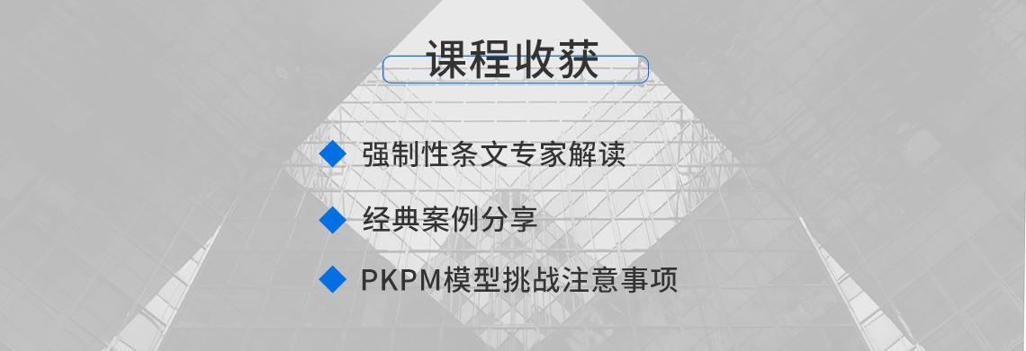 通过课程学习能够收获到专家对《高层建筑混凝土结构技术规程JGJ3-2010》规范的解读,还有条文对应的案例分享,以及规范条文在PKPM软件建模时注意事项。