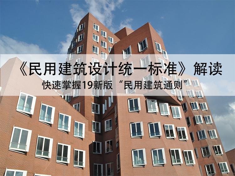 《民用建筑设计统一标准》解读