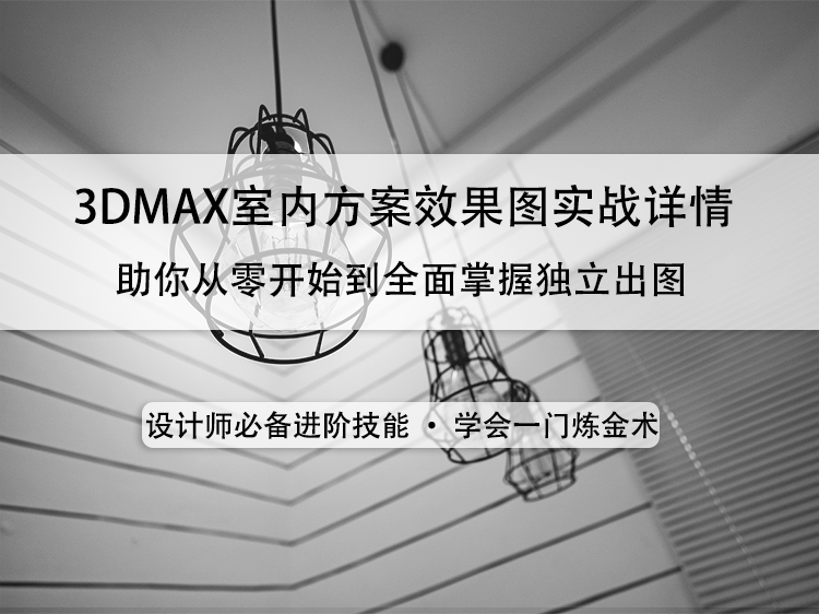 3DMAX室内方案效果图实战详情