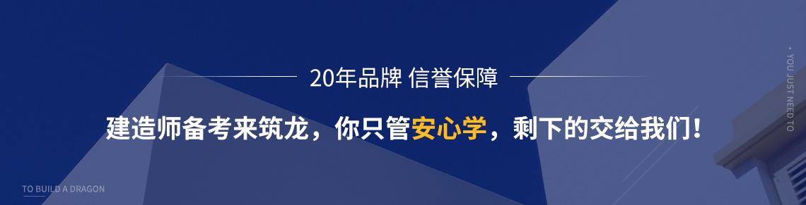 2020二级建造师培训班(二建),以一年不过,学费全退!!!