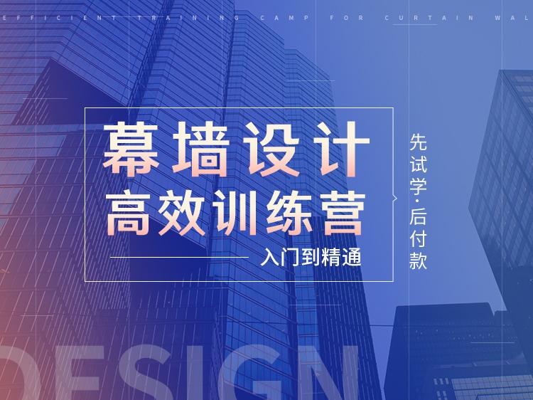 免费结构设计资料资料下载-幕墙设计师高效训练营
