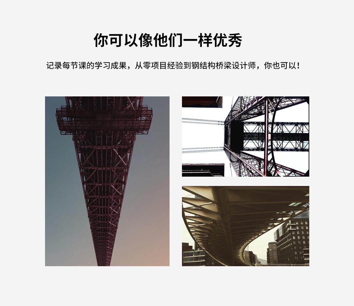 钢结构桥梁设计实操课程老师手把手讲解桥梁钢箱梁设计、钢混叠合梁设计,步步教你每个细节做法、专业标准、计算步骤及建模分析,使你1个月就能掌握钢桥计划,成为优秀桥梁设计师。钢结构桥梁设计实战,钢结构桥梁设计,大桥钢箱梁设计,钢混叠合梁设计,MIDAS建模教程,桥博视频教程