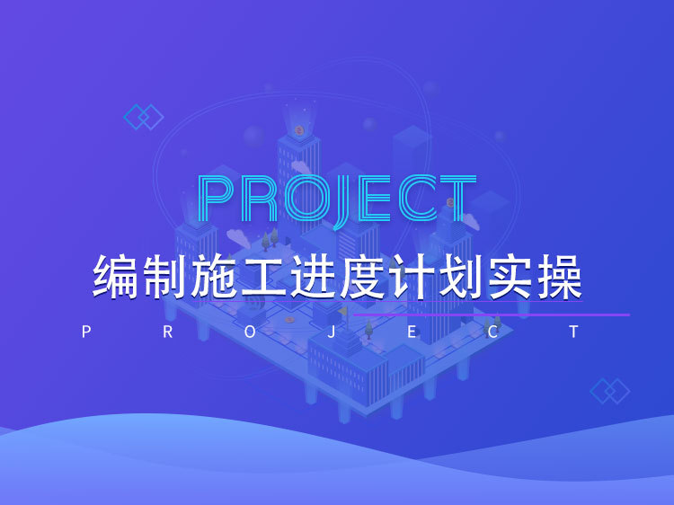 Project编制施工进度计划实操