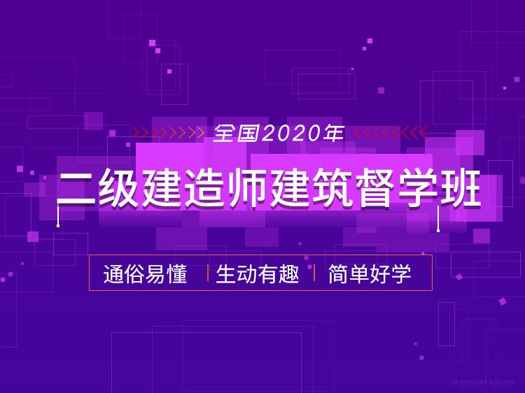【预售】2020二建督学班(建筑全科)