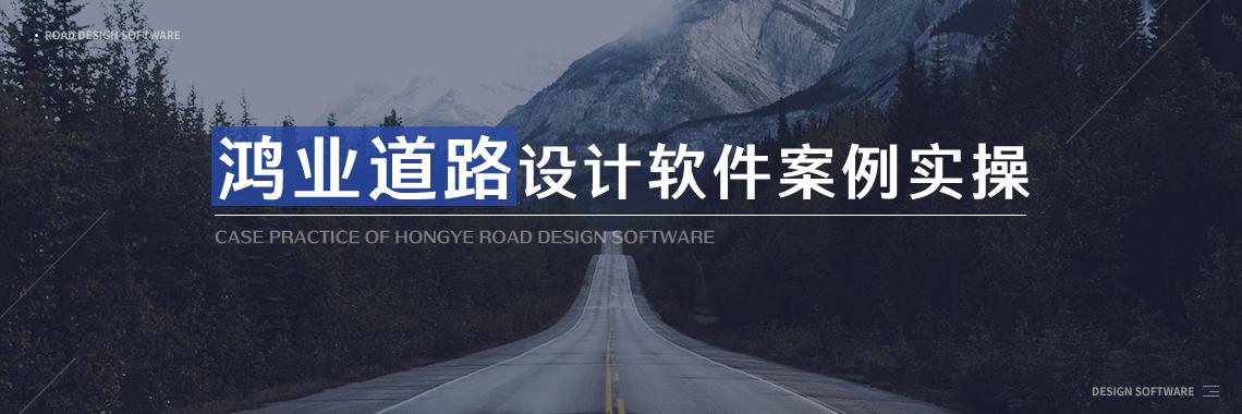 道路设计实战公开视频超频视频营,只要求两个月,就足以独立做道路设计,专业讲师团队制定适当学员的学科,每周进行直播答疑,树立学员交流群,成分道路设计软件,鸿业软件,鸿业施工图,鸿业平面图享学习成果、上学经验,让你快速、霎时的工会本课道路设计师入门,路基路面设计,cad纬地软件实操公开视频超频视频,道路设计工作流程,道路设计新手入门程,资本学科能够有效解决你在办事中遇到的题材,送你一个系统、圆满的上学渠道。