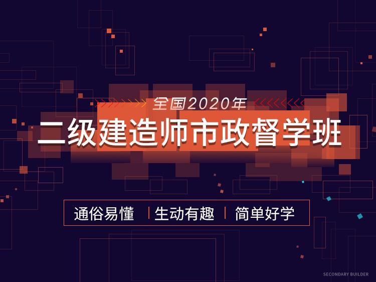 【预售】2020二建督学班(市政全科)