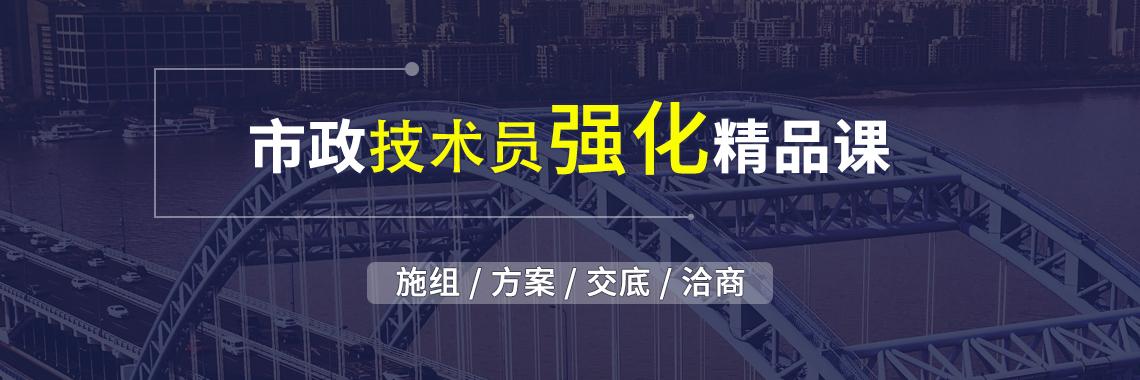 市政工程技术员训练营(道路+桥梁+地下工程),主要讲路桥市政工程中道路工程识图、市政道路施工技术、城市高架桥施工技术,市政管道工程施工、等市政工程各分项工序技术,让学员学习2个月,做技术不求人的技术员。