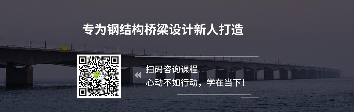 钢结构桥梁设计实操课程专为不懂桥梁钢箱梁设计、钢混叠合梁设计的大桥设计师准备,霎时掌握钢桥计划要、计算方法、MIDAS建模教程、桥博视频教程。短期内提升钢桥计划能力,立足设计院。钢结构桥梁设计实战,钢结构桥梁设计,大桥钢箱梁设计,钢混叠合梁设计,MIDAS建模教程,桥博视频教程
