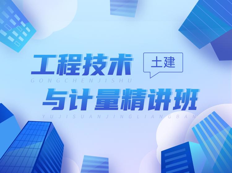 工程技术与计量精讲班(土建)