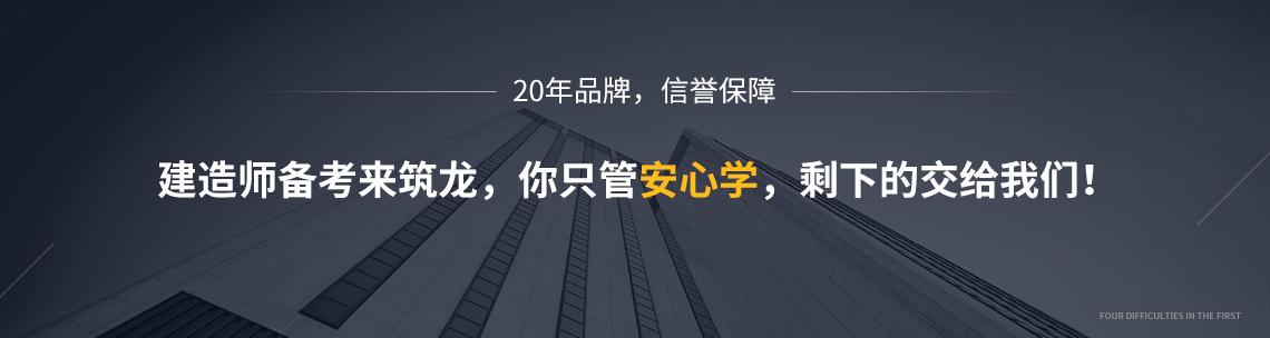 2020一级建造师保过班(一建法规)