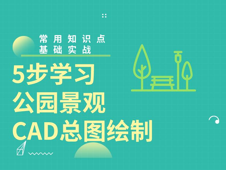 5步学习公园景观CAD总图绘制