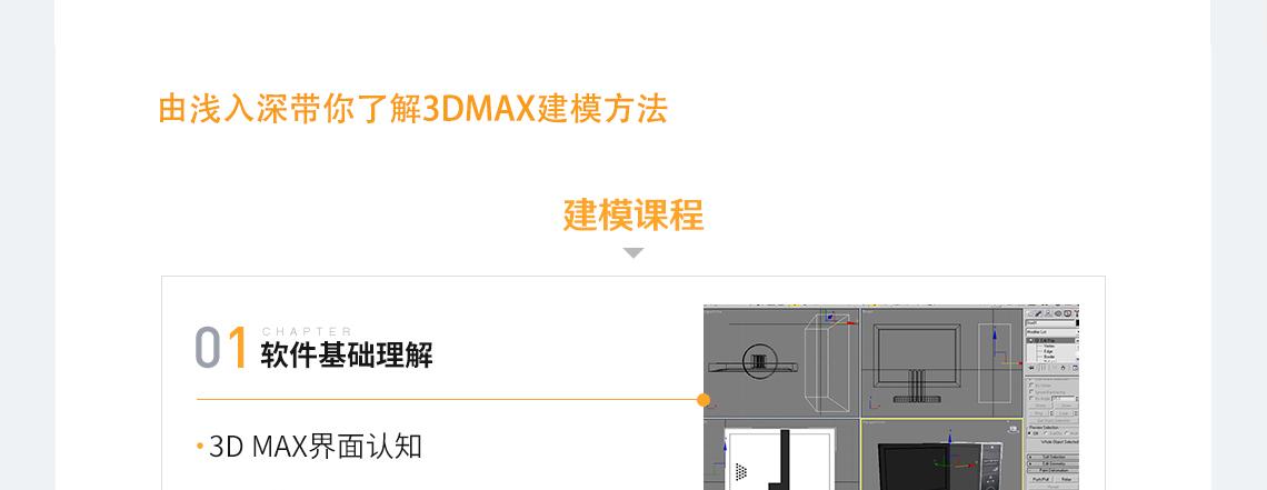 3DMax教程,室内效果图渲染,效果图教程培训,室内设计技能,软件教程学习 严格科学的课程体系是学习的主要手段。室内效果图是在设计过程中必不可少的一项技能。