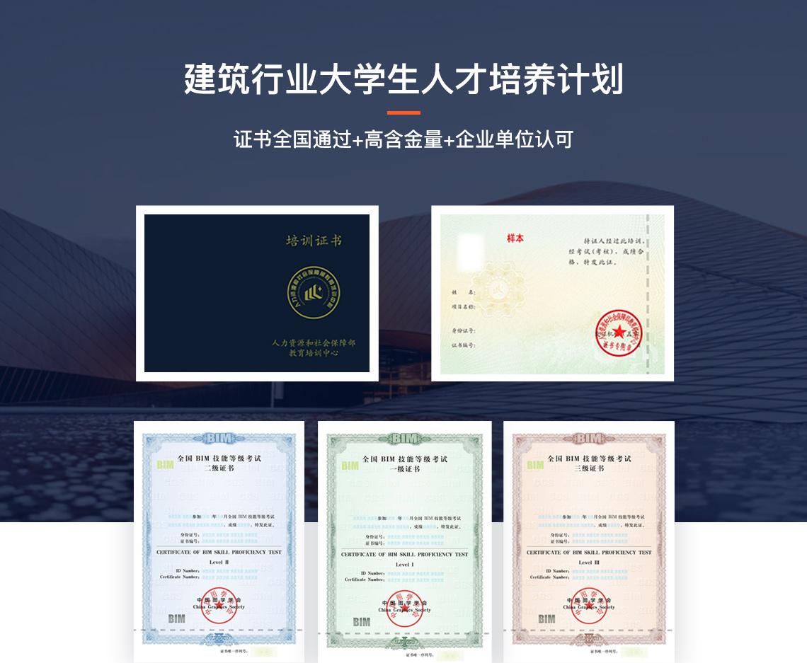 全国BIM技能等级考试证书样式,考试通过颁发人社部教培中心BIM一级证书以及中国图学学会全国BIM等级证书。