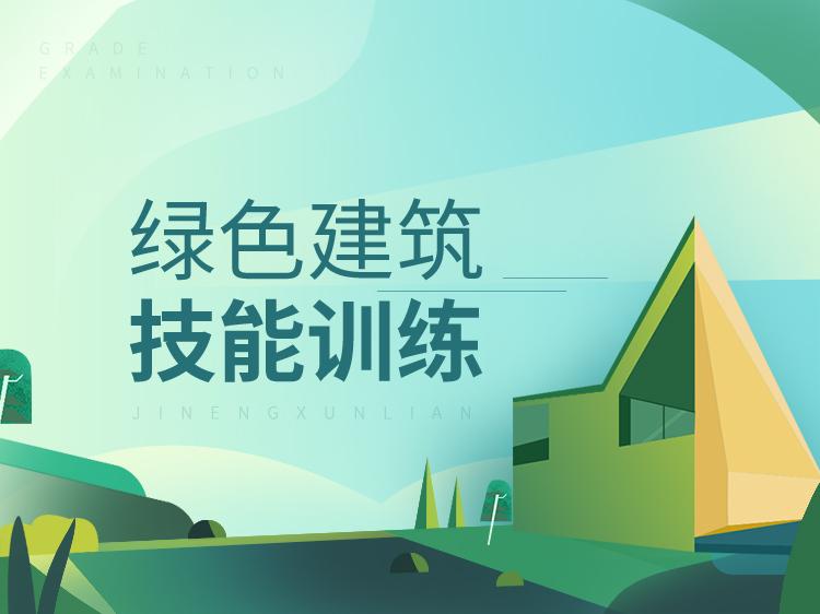 绿色建筑技能训练