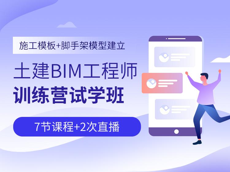 土建BIM工程师训练营试学班
