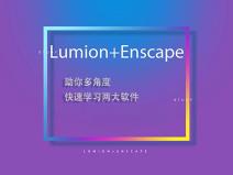 Lumion|Enscape室内急速渲染速成