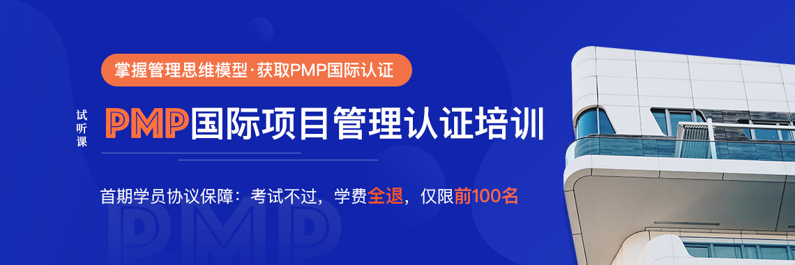 PMP(Project Management Professional)指项目管理专业人员资格认证。它是由美国项目管理协会Project Management Institute(PMI)发起的,严格评估项目管理人员知识技能是否具有高品质的资格认证考试。其目的是为了给项目管理人员提供统一的行业标准。作为项目管理资格认证考试,已在国际上树立了其权威性。筑龙学社针对建筑工程人特别推出PMP认证培训,在帮助学员获取PMP证书认证的同时,借用PMP培训体系提高学员管理水平。