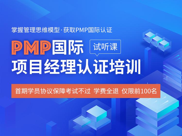 PMP国际项目管理认证培训【试听】
