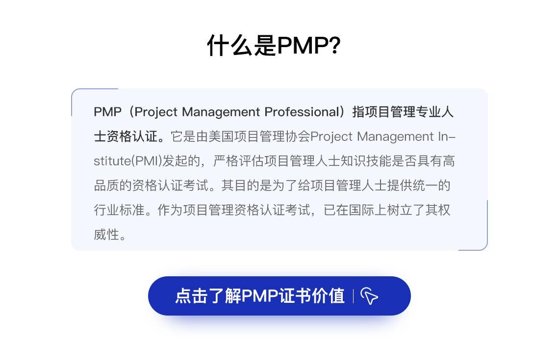 PMP(Project Management Professional)指项目管理专业人士资格认证。它是由美国项目管理协会Project Management Institute(PMI)发起的,严格评估项目管理人士知识技能是否具有高品质的资格认证考试。其目的是为了给项目管理人士提供统一的行业标准。作为项目管理资格认证考试,已在国际上树立了其权威性。