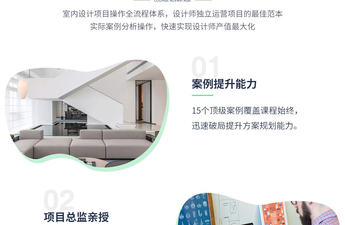 室内空间设计,室内全案设计,室内空间布局课程优势,案例提升能力 项目总监亲授