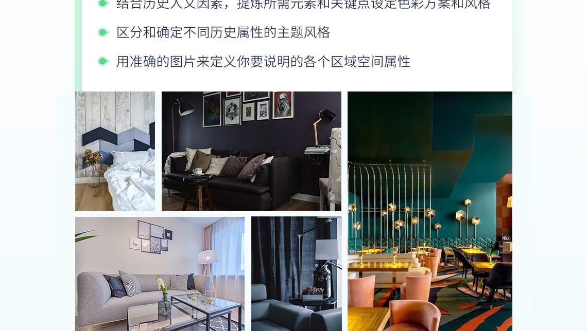 室内空间设计,室内全案设计,室内空间布局课程内容5